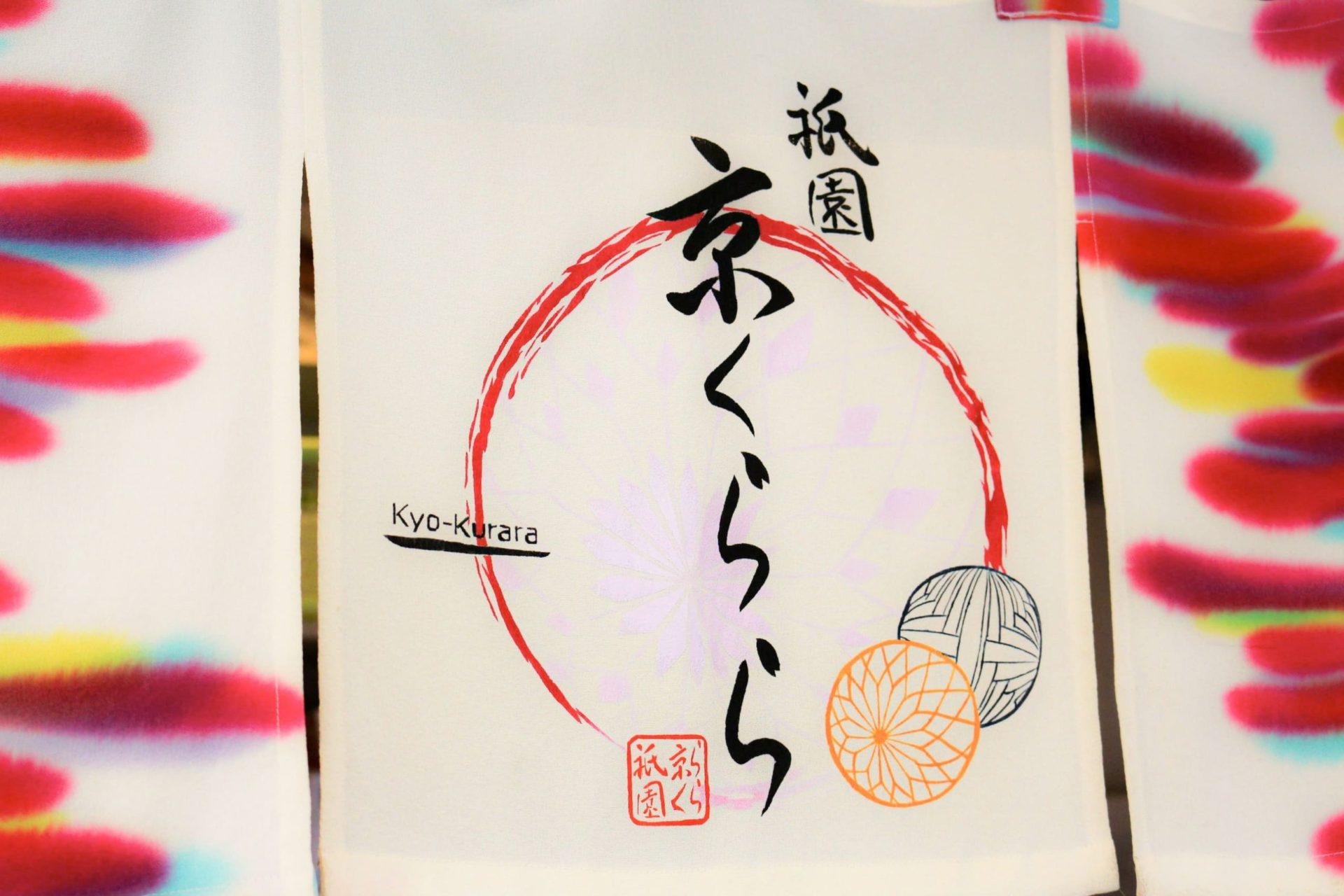 祇園京くらら | 祇園の生麩専門店 | 祇園でおいしい生麩のテイクアウト | 京生麩